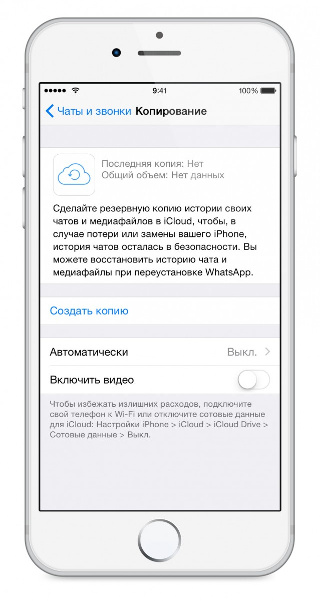 Как восстановить удаленные сообщения в WhatsApp на Iphone