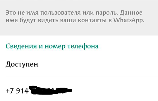 Hey there I am using WhatsApp – что это значит?