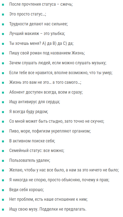 Статусы WhatsApp
