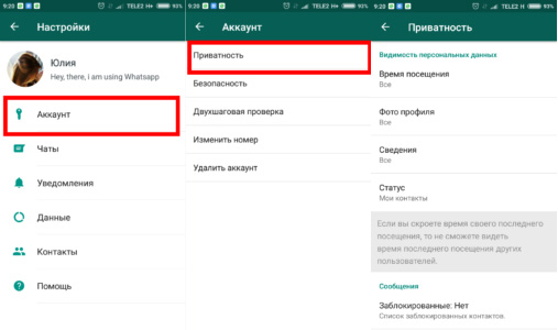 Приватность whatsapp