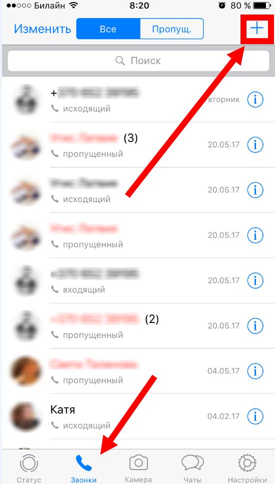 скачать вотсап на айфон 7