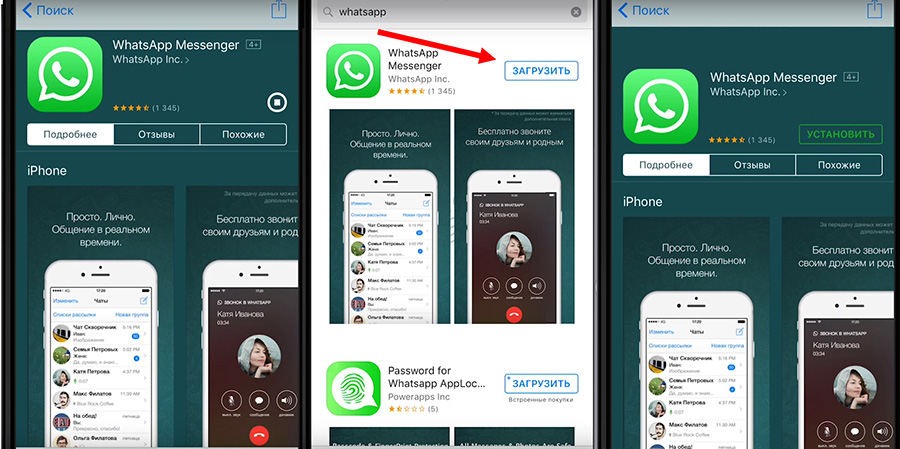 whatsapp на Iphone