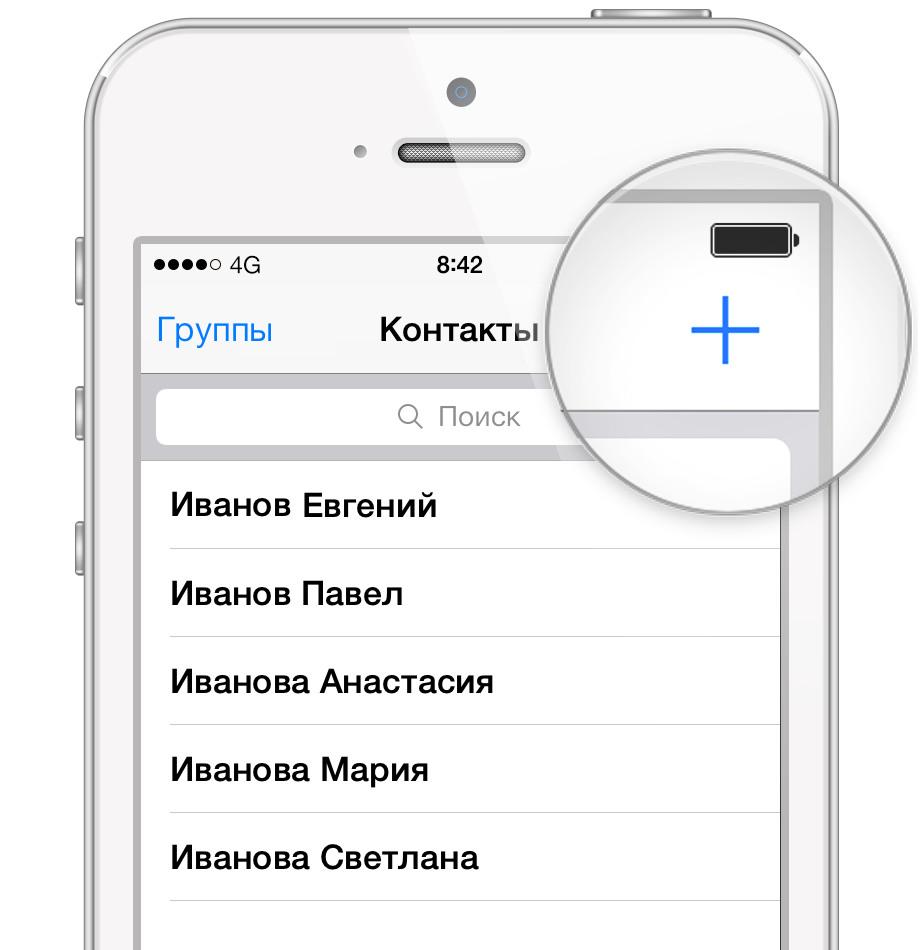 как добавлять контакты в Whatsapp - фото 9