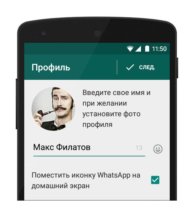 Как сделать в whatsapp невидимым